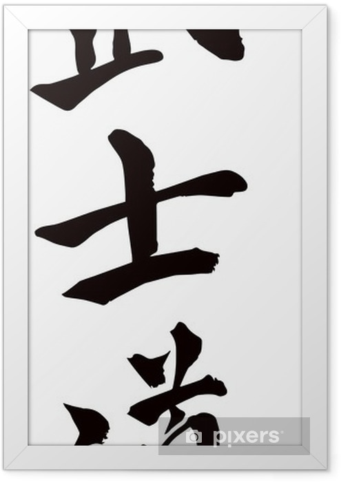 "Japanese calligraphy ""Bushido"" Framed Poster - Asia"