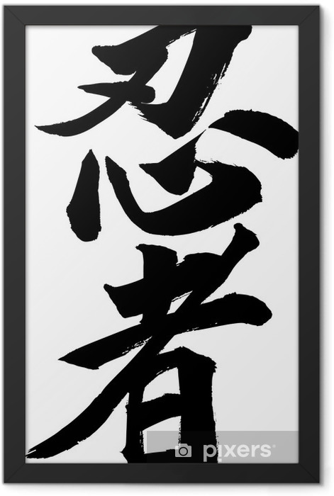 Japanese calligraphy ninja Framed Poster - Wall decals