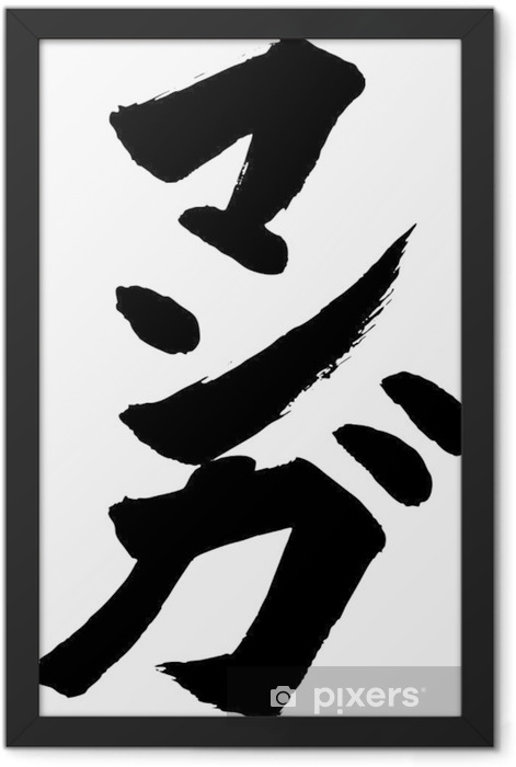 Japanese calligraphy Manga (katakana) Framed Poster - Art and Creation