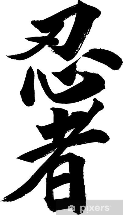 Japanese calligraphy ninja Vinyl Wall Mural - Wall decals