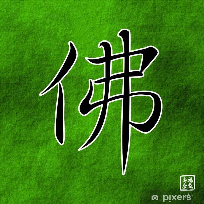 Aufkleber Japanisches Kalligraphie Zeichen Buddha Pixerstick