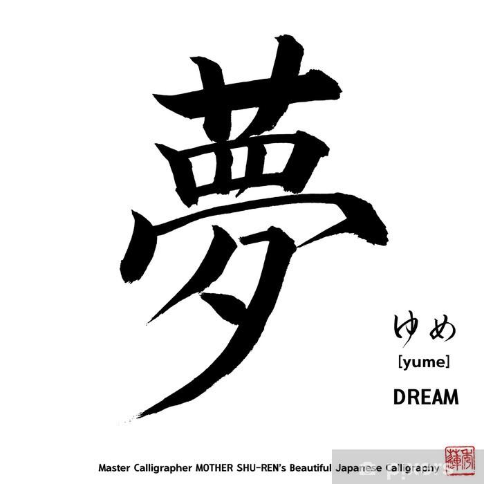 Fototapeta winylowa Kanji - Japońska kaligrafia vol.003_A - DREAM - Religie