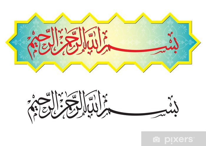Arabic Islamic Calligraphy of Bismillah (in the name of god) Il Wall Mural  - Vinyl