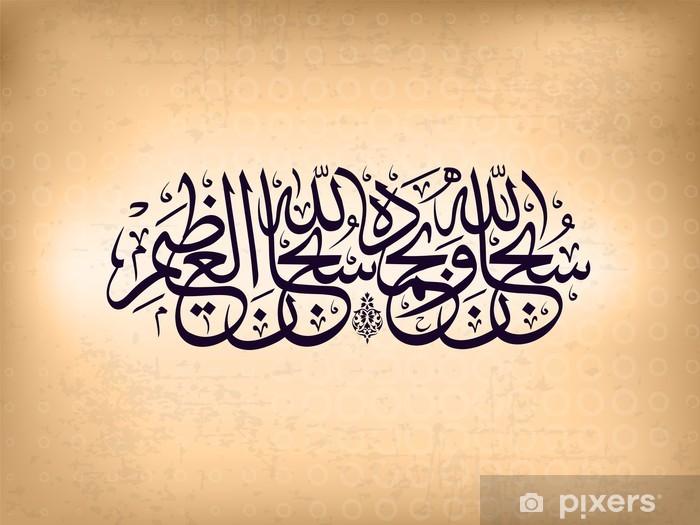 Subhan Allahi Wa Bihamdihi Subhan Arapça Hat Yazıları Caminin Duvar