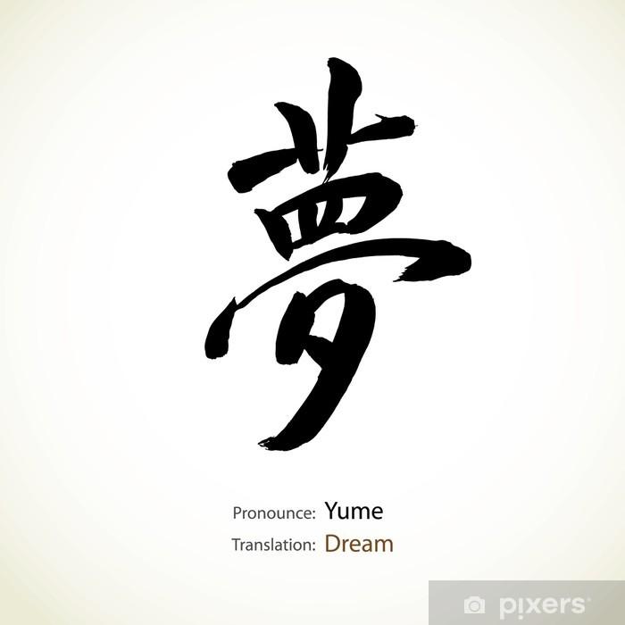 Naklejka Pixerstick Japońska kaligrafia, słowo: Dream - Sztuka i twórczość