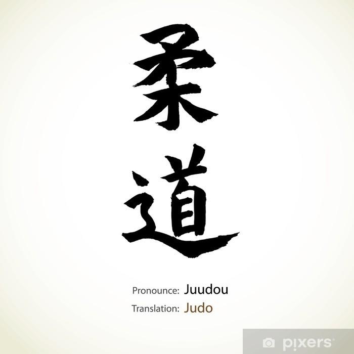 Fotomural Estándar Caligrafía japonesa, palabra: Judo - Artes y creación