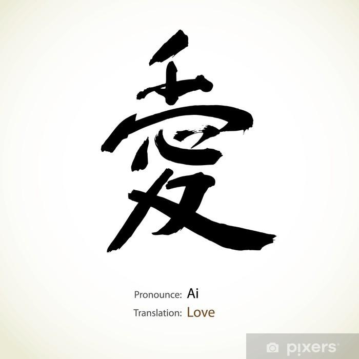 Japanese calligraphy, word: Love Pixerstick Sticker - Art and Creation