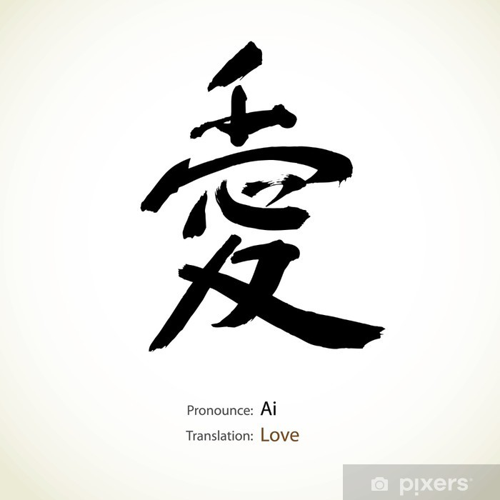 Vinilo Pixerstick Caligrafía japonesa, palabra: amor - Artes y creación