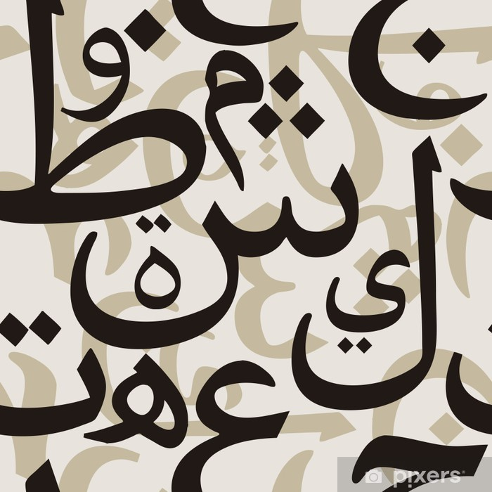 Poster Arabic Letters Seamless Pattern - Naher Osten