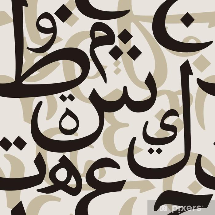 Poster Lettres arabes Seamless Pattern - Moyen Orient