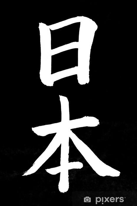 Aufkleber Japan In Japanischen Schriftzeichen Pixerstick