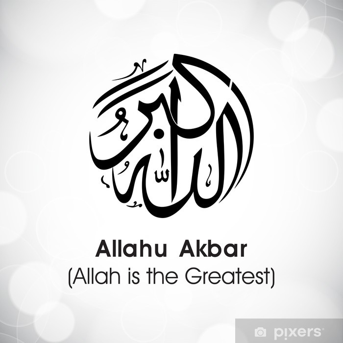 Vinilo Pixerstick Caligrafía islámica árabe de dua (deseo) Allahu ...