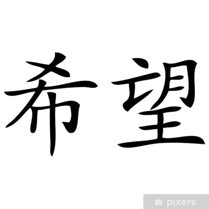 Uitgelezene Poster Chinees symbool voor hoop • Pixers® - We leven om te veranderen DG-97