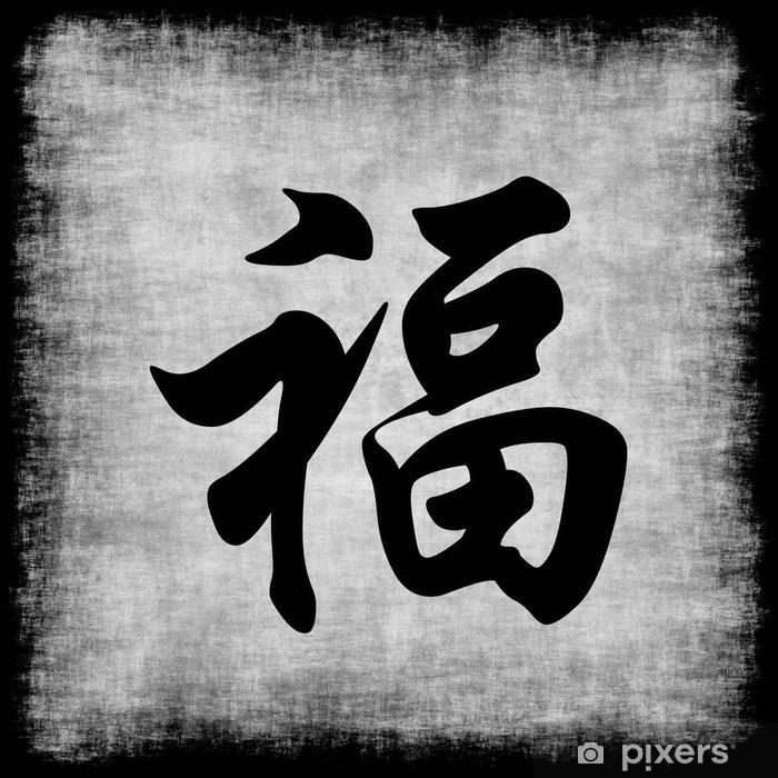 Plakat Bogactwo w chińskiej kaligrafii - Koncepcje biznesowe