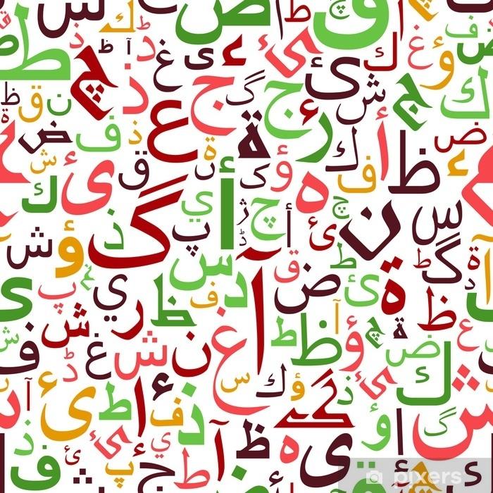 Sticker Pixerstick Modèle sans couture de symboles colorés arabes - Ressources graphiques