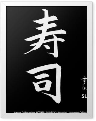 Kanji - Japanese Calligraphy vol.001_B - SUSHI Framed Poster