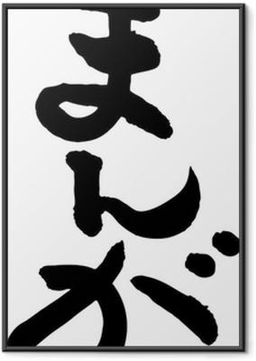 Poster en cadre Manga calligraphie japonaise (hiragana)