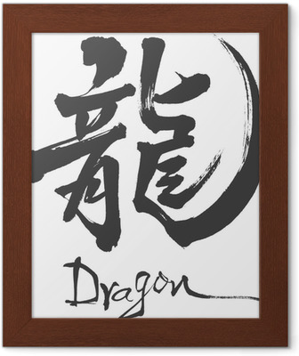 japanese letter ryu meaning dragon